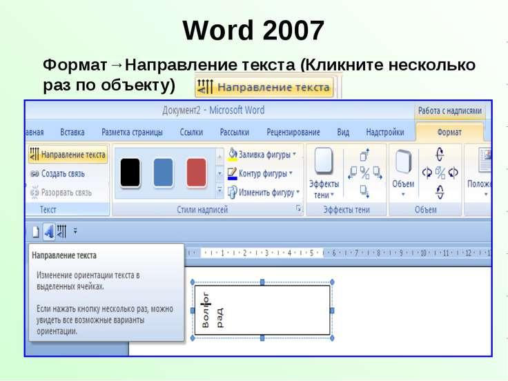 Word 2007 Формат→Направление текста (Кликните несколько раз по объекту)