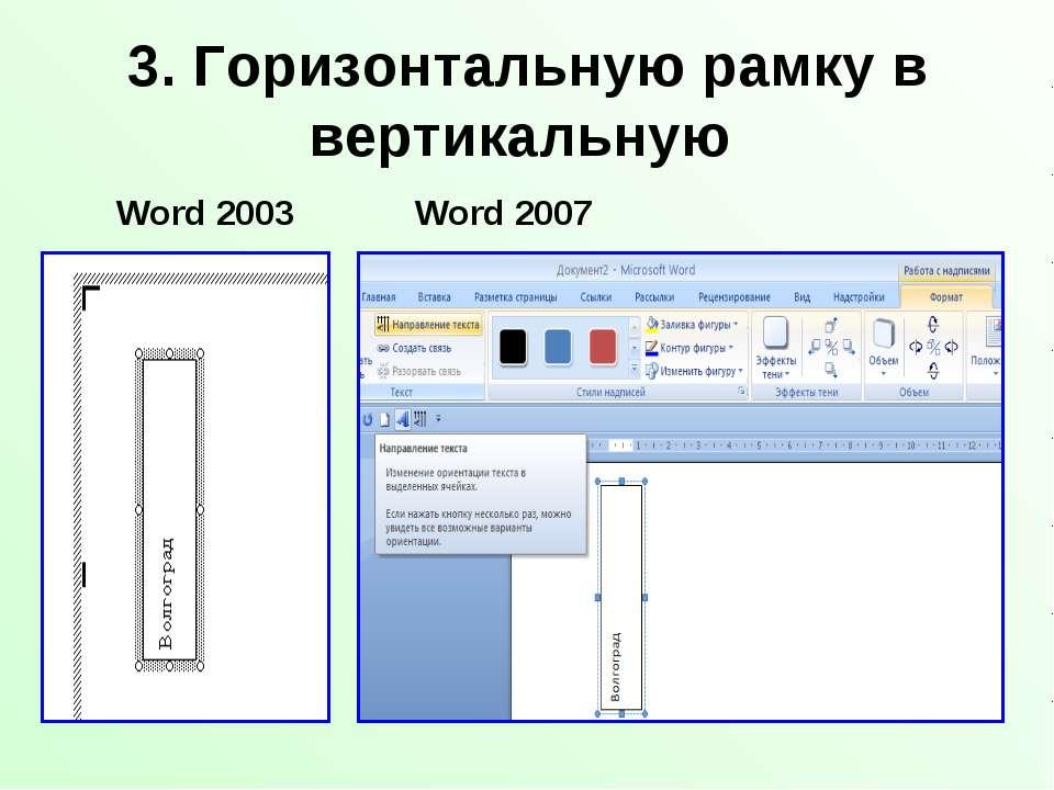 Как сделать строчки в word 2007