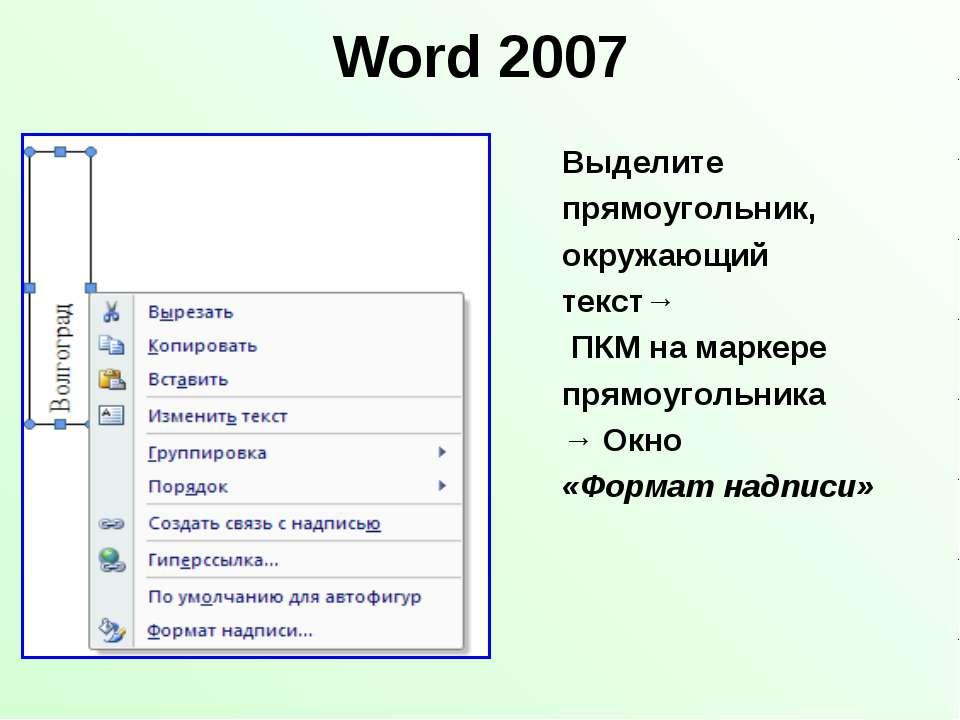 Word 2007 Выделите прямоугольник, окружающий текст→ ПКМ на маркере прямоуголь...