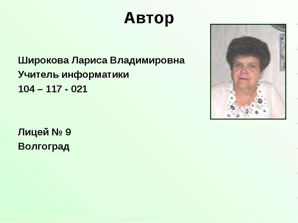 Автор Широкова Лариса Владимировна Учитель информатики 104 – 117 - 021 Лицей ...