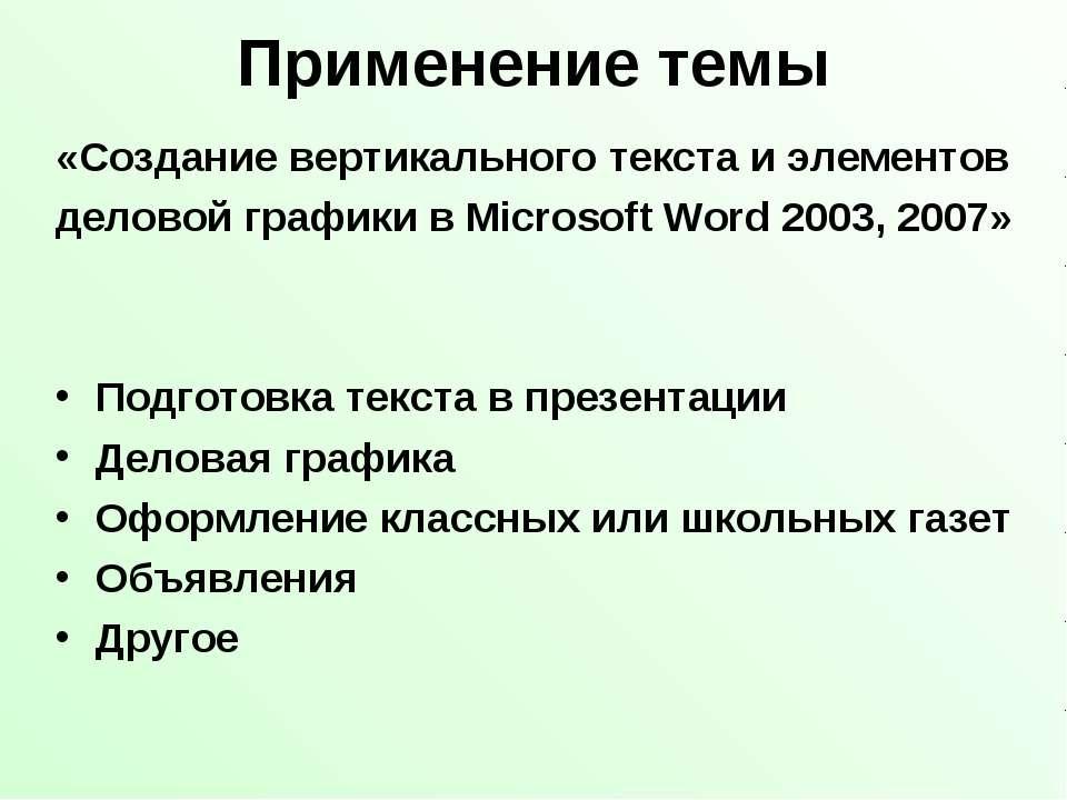Применение темы «Создание вертикального текста и элементов деловой графики в ...