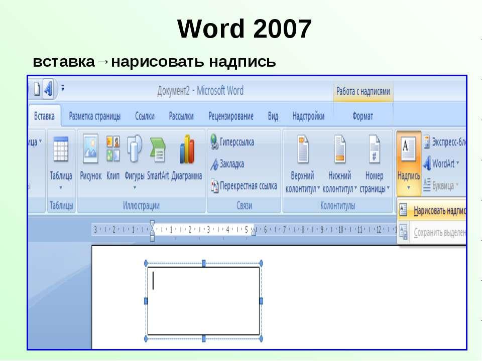 Word 2007 вставка→нарисовать надпись