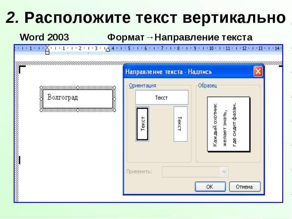 2. Расположите текст вертикально Word 2003 Формат→Направление текста