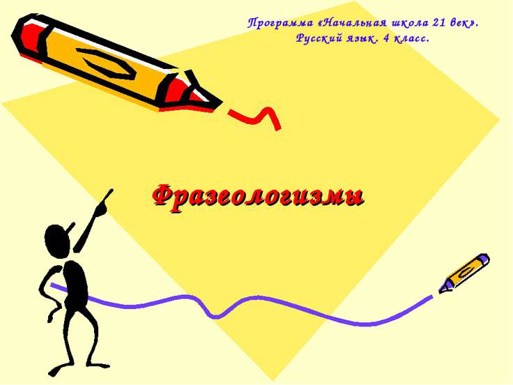 Фразеологизмы Программа «Начальная школа 21 век». Русский язык. 4 класс.