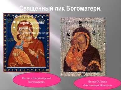 Священный лик Богоматери. Икона «Владимирской Богоматери» Икона Ф.Грека «Бого...