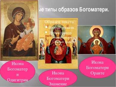 Основные типы образов Богоматери. Икона Богоматери Оранте Икона Богоматери Зн...