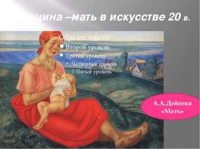 Женщина –мать в искусстве 20 в. А.А.Дейнеки «Мать»