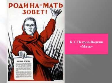 К.С.Петров-Водкин «Мать»
