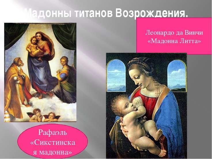 Мадонны титанов Возрождения. Леонардо да Винчи «Мадонна Литта» Рафаэль «Сикст...
