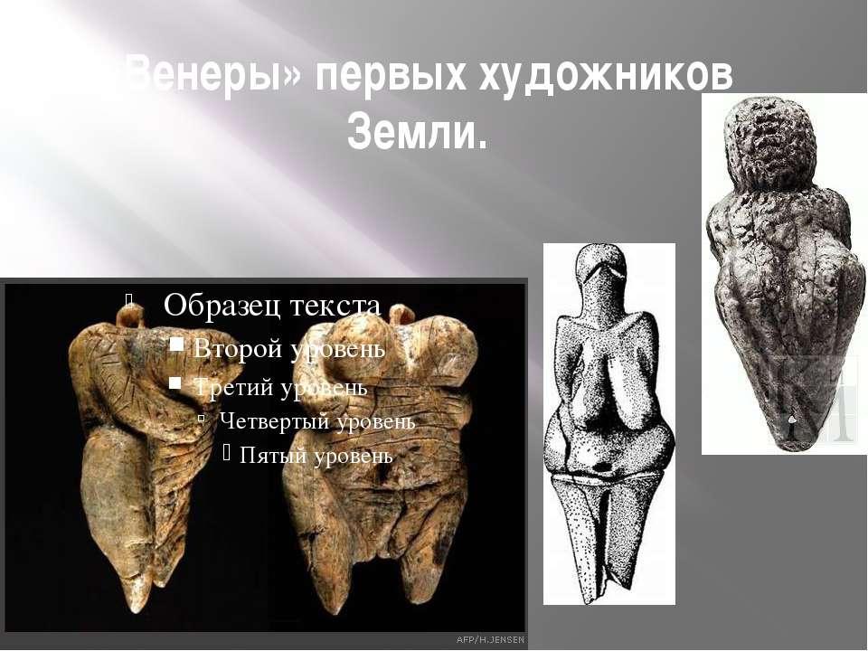 «Венеры» первых художников Земли.
