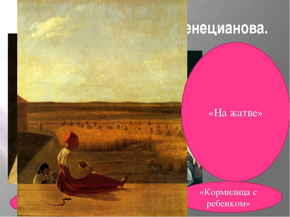 Великая славянка А.Г.Венецианова. «Кормилица с ребенком» «Крестьянка с молоко...