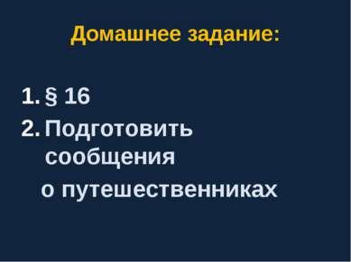 Домашнее задание: § 16 Подготовить сообщения о путешественниках