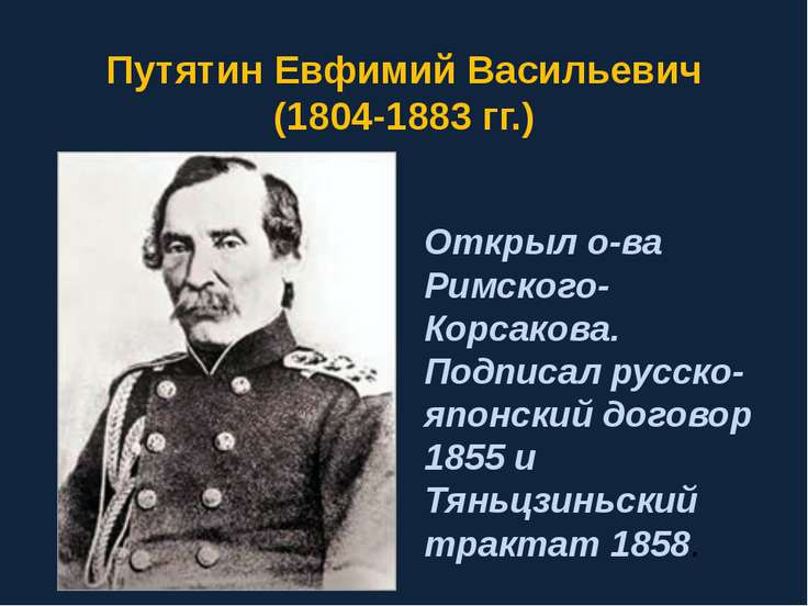 Путятин Евфимий Васильевич (1804-1883 гг.) Открыл о-ва Римского-Корсакова. По...