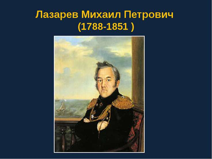 Лазарев Михаил Петрович (1788-1851 )