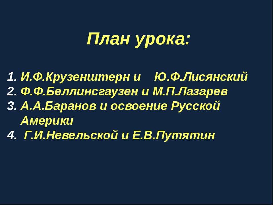 План урока: И.Ф.Крузенштерн и Ю.Ф.Лисянский Ф.Ф.Беллинсгаузен и М.П.Лазарев А...