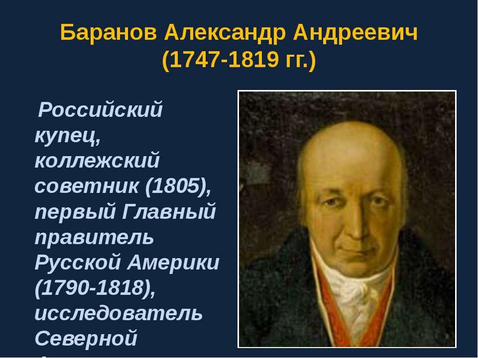 Баранов Александр Андреевич (1747-1819 гг.) Российский купец, коллежский сове...