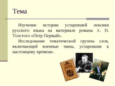 Тема Изучение истории устаревшей лексики русского языка на материале романа А...