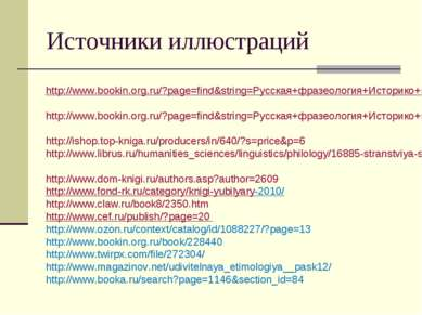 Источники иллюстраций http://www.bookin.org.ru/?page=find&string=Русская+фраз...