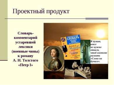 Проектный продукт Словарь-комментарий устаревшей лексики (военные чины) к ром...