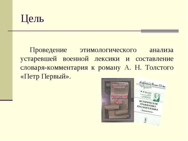 Цель Проведение этимологического анализа устаревшей военной лексики и составл...