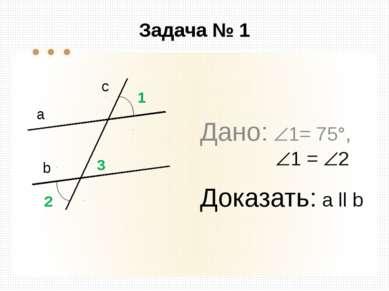 Задача № 2 Дано: а ll b, 1= 55° Найти: 2, 3, 4 1 2 а b c 3 4