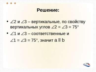 Решение: 1 и 3 – соответственные, при параллельных прямых 1 = 3 = 55° 1 и 2 –...