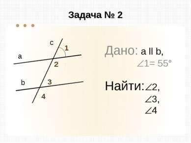 Решение: 1 и 3 – накрест лежащие, при а ll b 1 = 3 = 88°: 2= 44° 2 и 3 – одно...