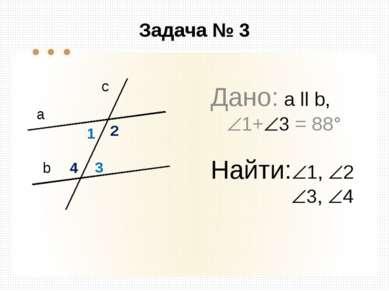 Решение: 2 и 3 – односторонние, при а ll b 2 + 3 = 180°. Пусть 3 = х, тогда 2...