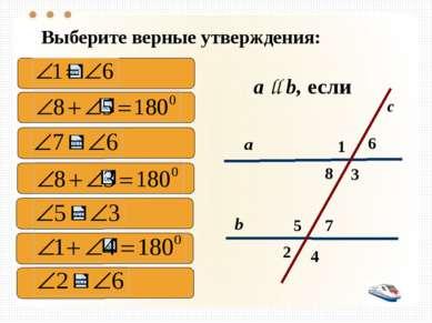 Решение: 2 и 3 – вертикальные, по свойству вертикальных углов 2 = 3 = 75° 1 и...