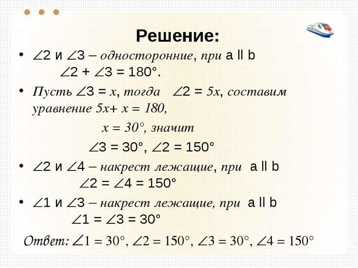 Домашнее задание: п. 29, № 205, 209