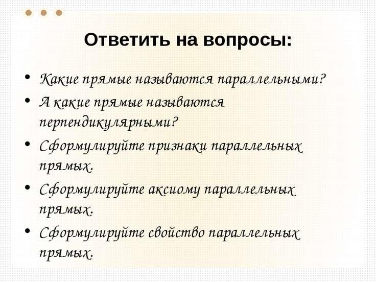 Какой русский математик, решивший вопрос о доказательстве аксиомы о параллель...