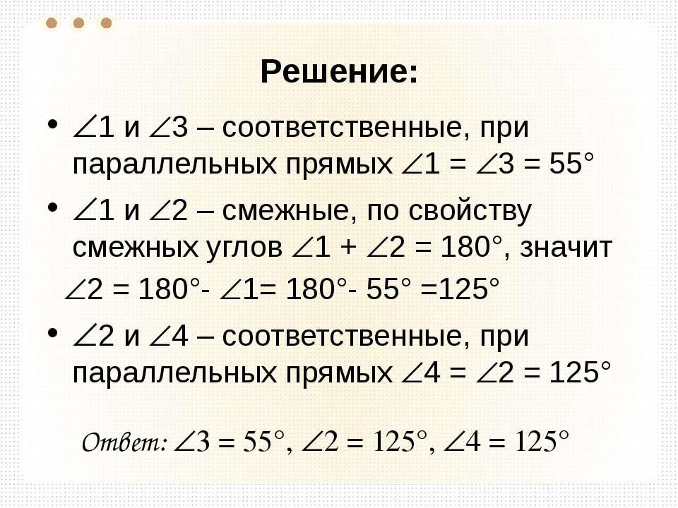 Задача № 4 Дано: а ll b, 2 = 5 3, Найти: 1, 2 3, 4 1 2 а b c 3 4