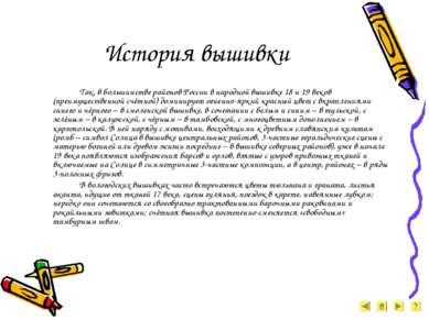 История вышивки Так, в большинстве районов России в народной вышивке 18 и 19 ...