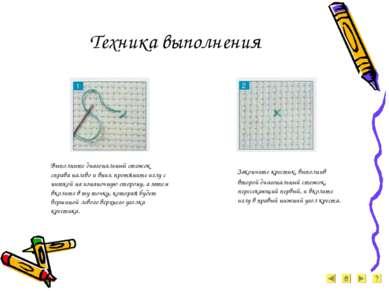 Техника выполнения Выполните диагональный стежок справа налево и вниз, протян...