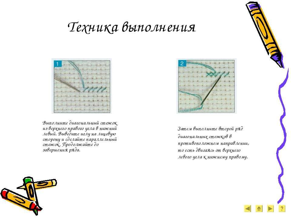 Техника выполнения Выполните диагональный стежок из верхнего правого угла в н...
