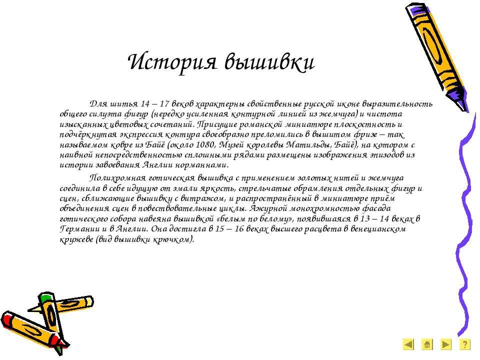 История вышивки Для шитья 14 – 17 веков характерны свойственные русской иконе...