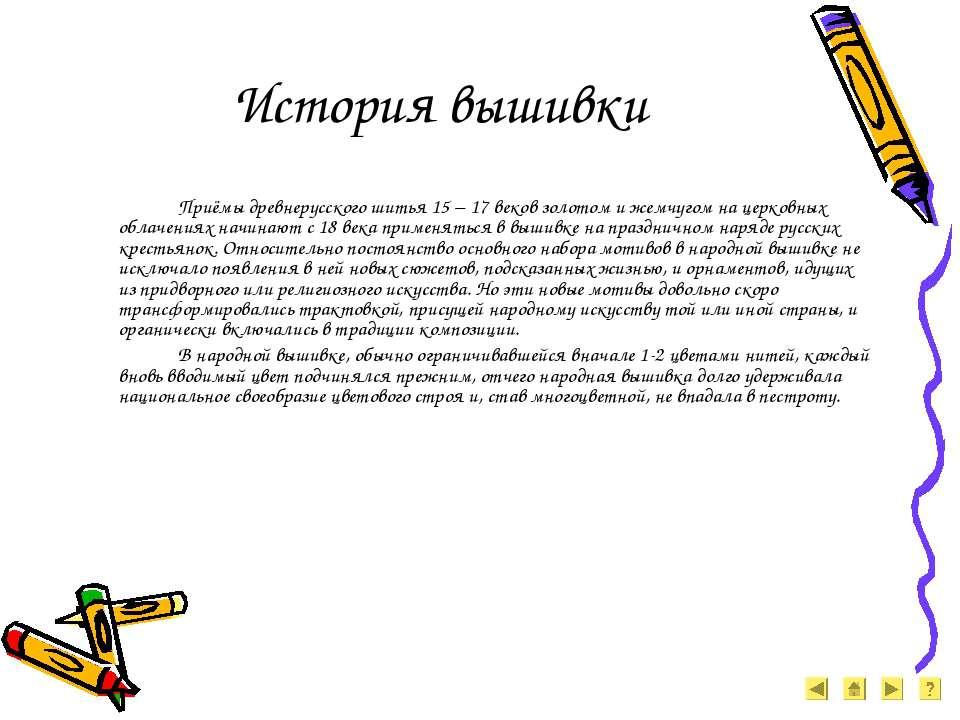 История вышивки Приёмы древнерусского шитья 15 – 17 веков золотом и жемчугом ...