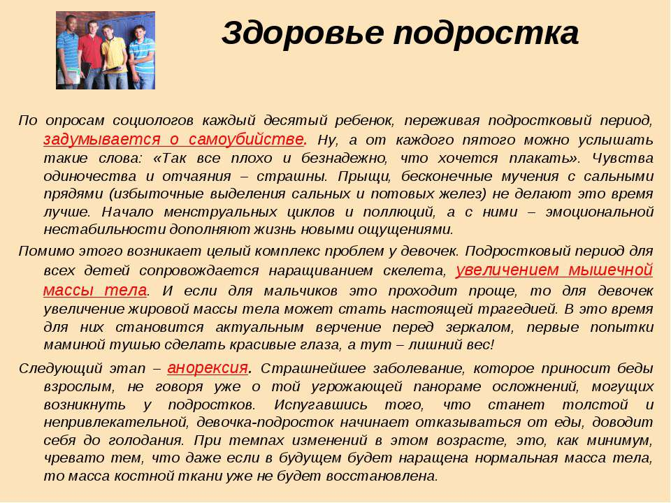 Здоровье подростка По опросам социологов каждый десятый ребенок, переживая по...