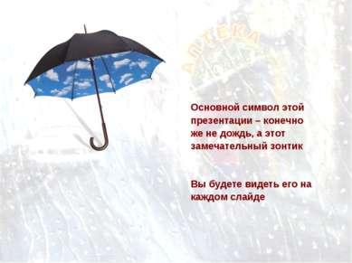 Основной символ этой презентации – конечно же не дождь, а этот замечательный ...