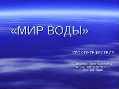 «МИР ВОДЫ» УРОК-ПУТЕШЕСТВИЕ (Михеева Вера Николаевна, МАОУ-Гимназия № 47, г. ...