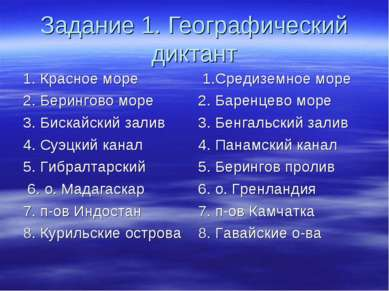 Задание 1. Географический диктант