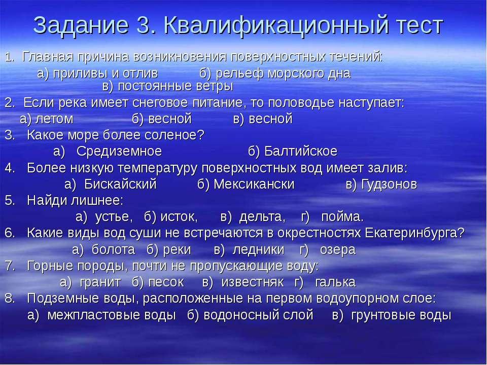 Задание 3. Квалификационный тест 1. Главная причина возникновения поверхностн...