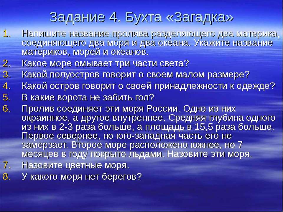 Задание 4. Бухта «Загадка» Напишите название пролива разделяющего два материк...