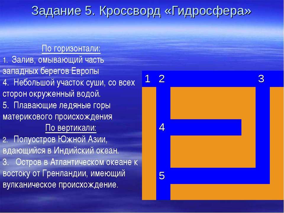 Задание 5. Кроссворд «Гидросфера» По горизонтали: 1. Залив, омывающий часть з...