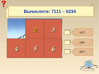 В3. 1877 2987 2877 2 3 4 5 6 Вычислите: 7111 – 5234