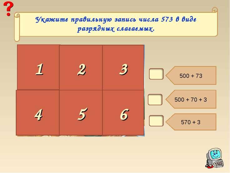 В1. 500 + 73 500 + 70 + 3 570 + 3 1 2 3 4 5 6 Укажите правильную запись числа...