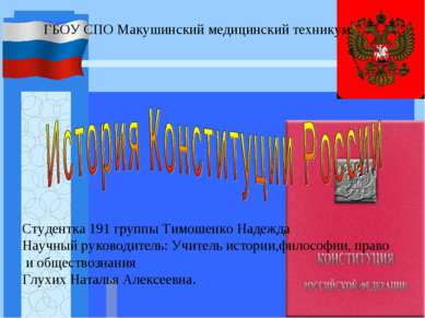 Студентка 191 группы Тимошенко Надежда Научный руководитель: Учитель истории,...
