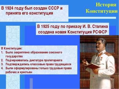 История Конституции В 1924 году был создан СССР и принята его конституция В 1...