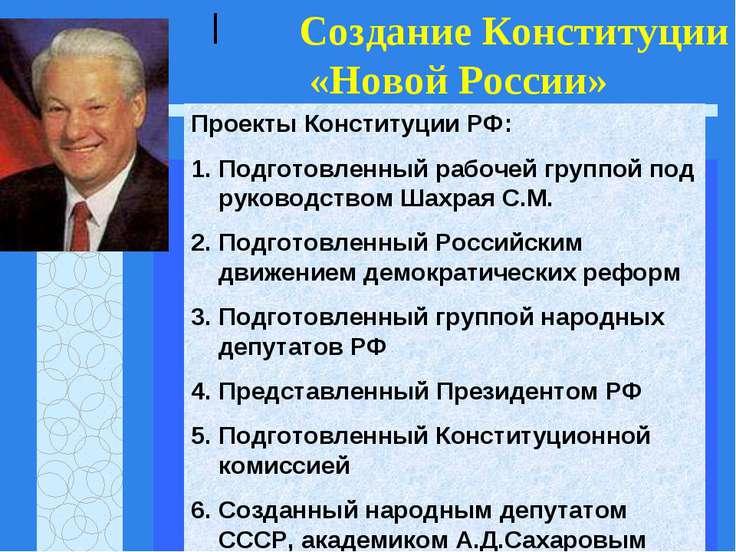 | Проекты Конституции РФ: Подготовленный рабочей группой под руководством ...