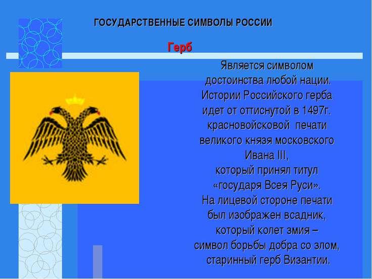 ГОСУДАРСТВЕННЫЕ СИМВОЛЫ РОССИИ Герб Является символом достоинства любой нации...